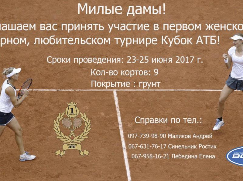 "Женский турнир по теннису ""Кубок АТБ"""