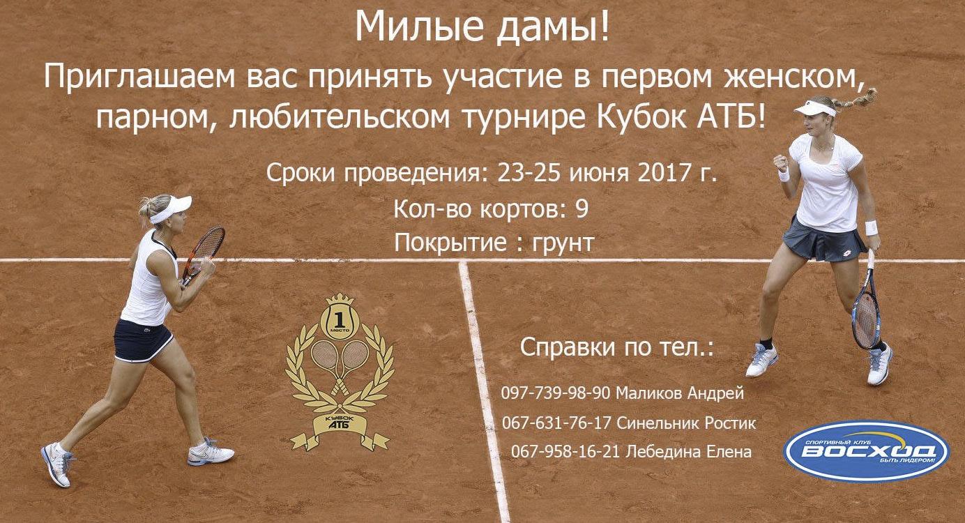 Женский турнир по тенису