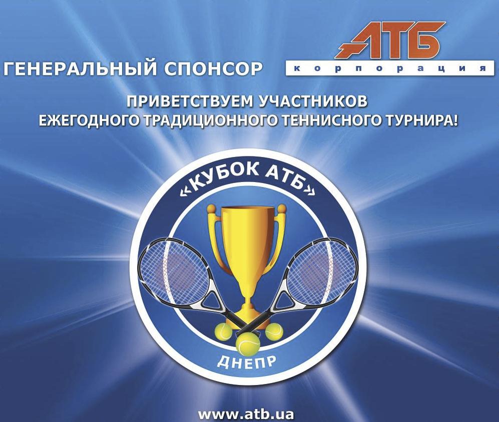 "Женский турнир по тенису ""Кубок АТБ"""