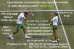 """Семейный турнир по теннису """"Famaly Cup"""""""