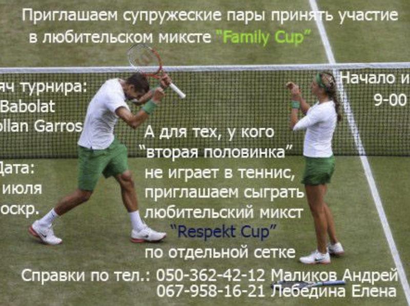 """Семейный турнир по теннису """"Family Cup"""""""