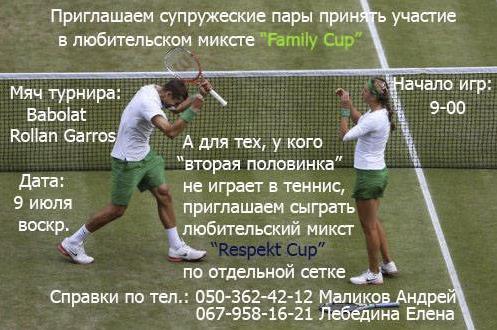 Семейный турнир по теннису