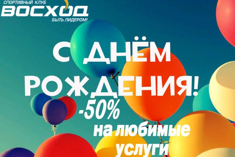 День рождения спортивного клуба «Восход»