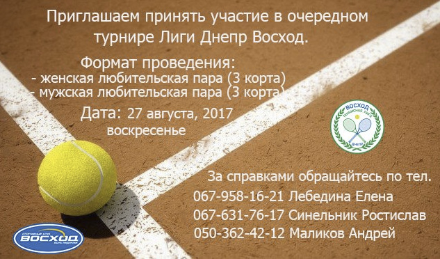 теннис Днепр турнир