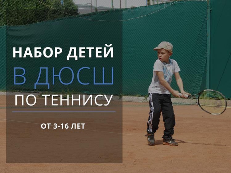 Набор в ДЮСШ по теннису