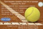 Теннисный турнир для взрослых. микст формата профессионал+любитель