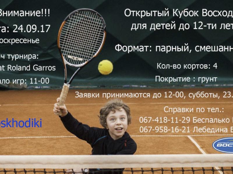 Парный турнир для детей до 12 лет - Кубок Восхода