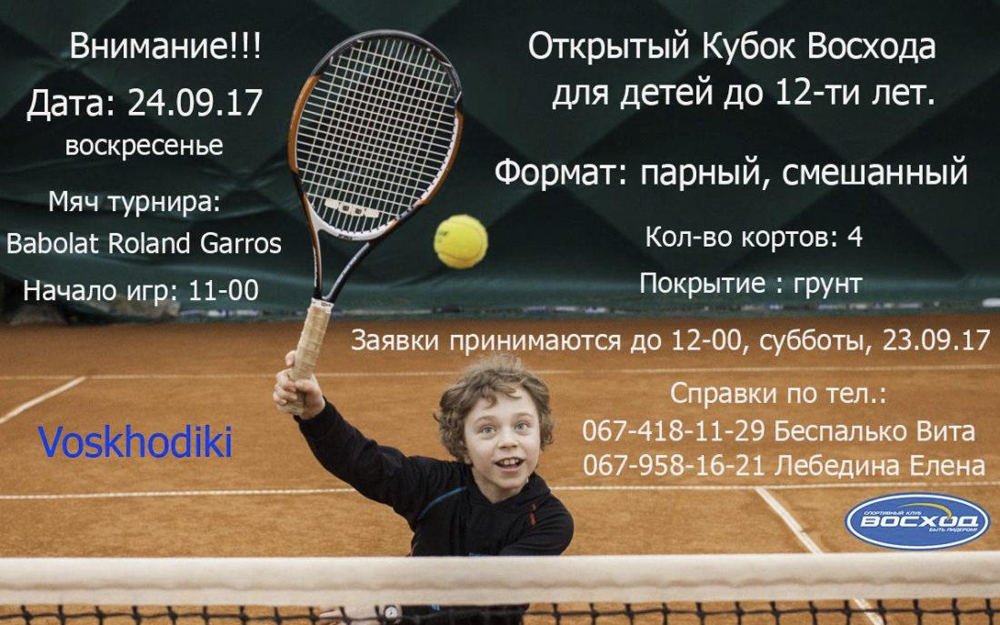 теннисный турнир для детей до 12 лет