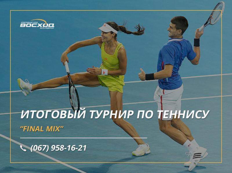 """Итоговый турнир по теннису микст """"Final Mix"""""""