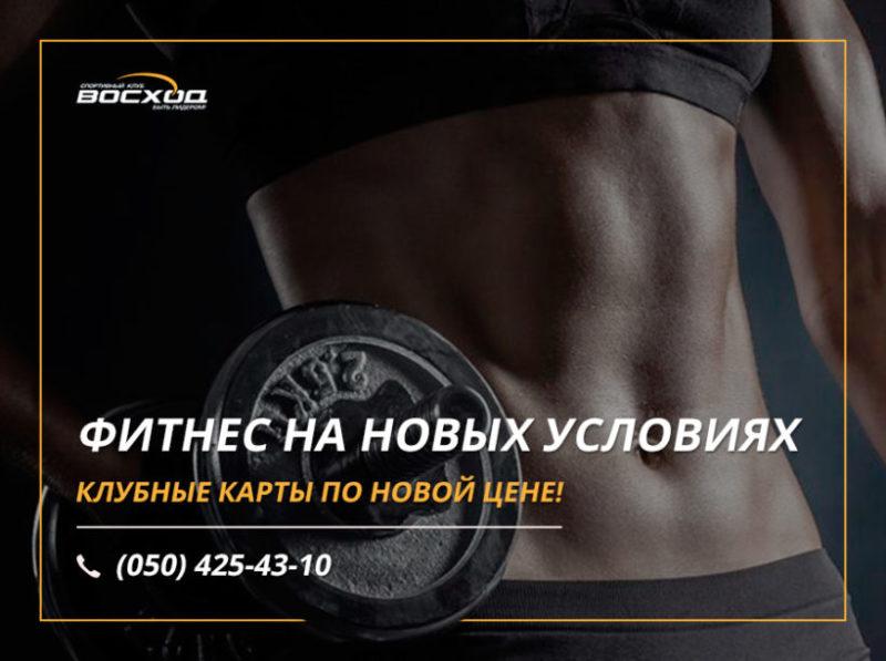 Фитнес на новых условиях