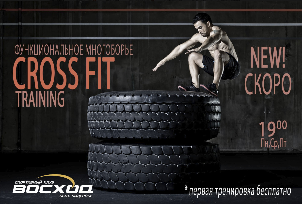 CROSS FIT