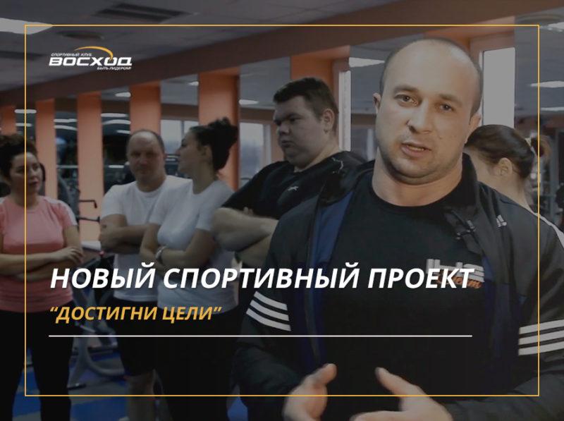 Новый спортивный проект Днепра