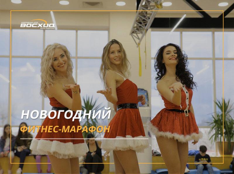 "Новогодний фитнес-марафон в СК ""Восход"""