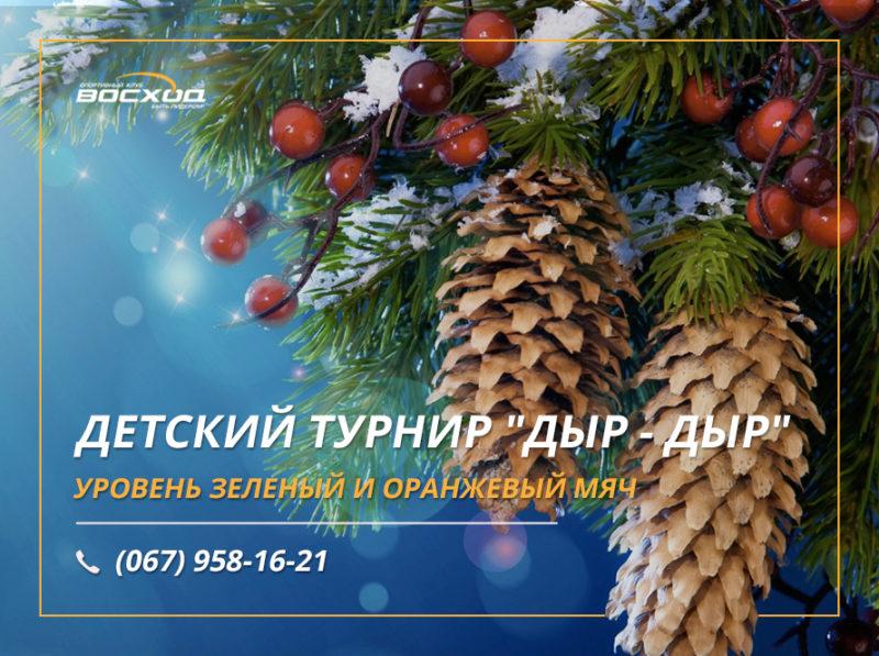 """Детский новогодний мини-турнир """"Дыр-Дыр"""""""