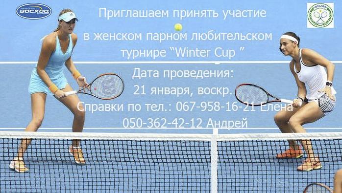 Женский парный любительский теннисный турнир Winter Cup