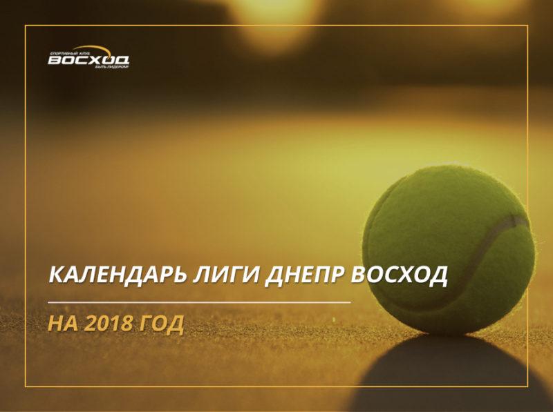 Календарь Лиги Днепр Восход на 2018 год