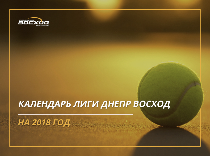 календарь Лиги Днепр Восход
