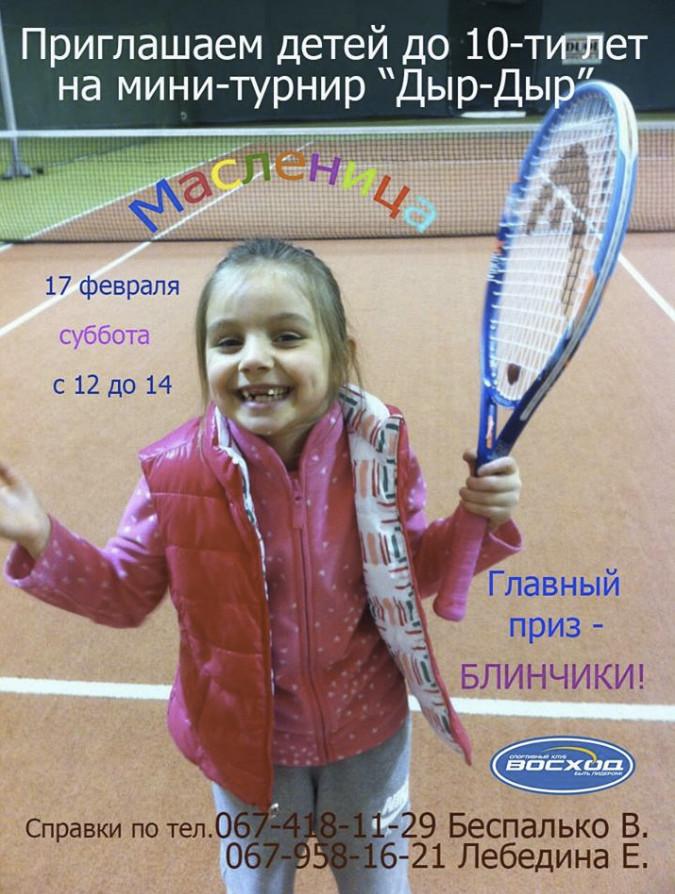 Минифестиваль по теннису для детей, возрастом до 10-ти лет