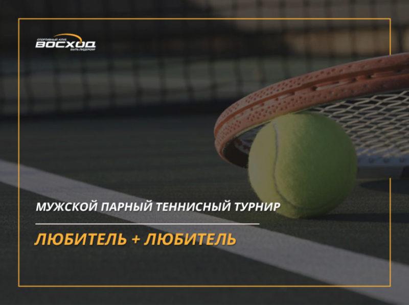 Мужской парный теннисный турнир
