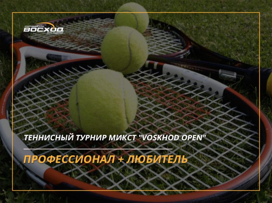"""Теннисный турнир микст """"Voskhod Open"""""""