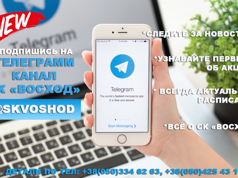 Встречайте, наш новый Телеграмм Канал