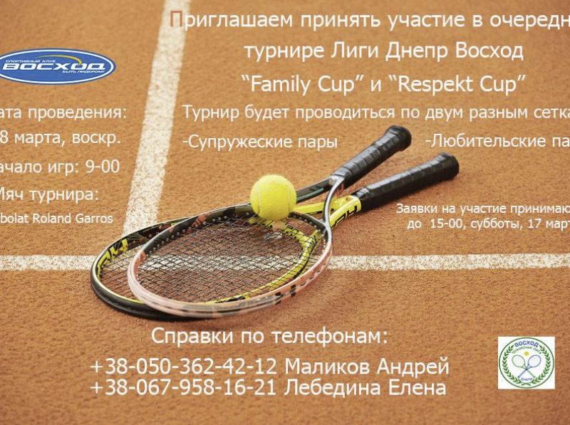 """Теннисный турнир микст """"Family Cup"""" и """"Respekt Cup"""""""