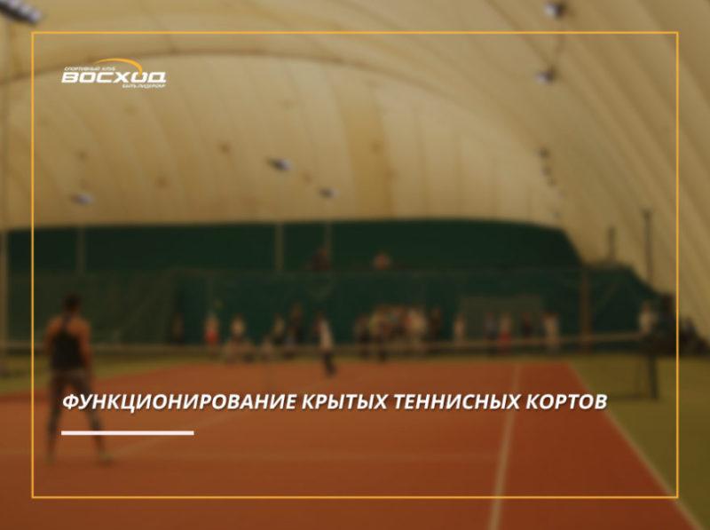 Функционирование крытых теннисных кортов