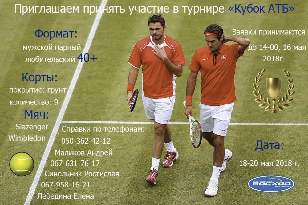 турнир по теннису Днепр