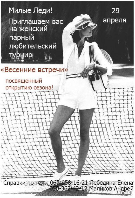 """Женский парный теннисный любительский турнир """"Весенние встречи""""."""