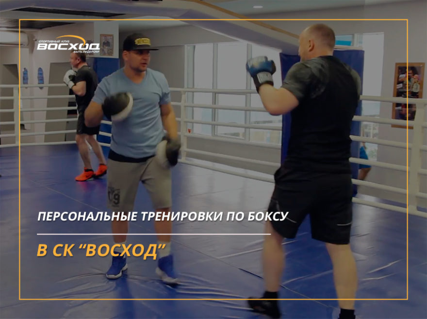 """Персональные тренировки по боксу в СК """"Восход"""""""