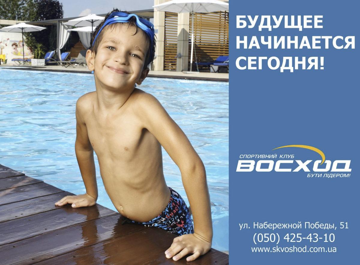 Программа занятий «Научи ребенка плавать»