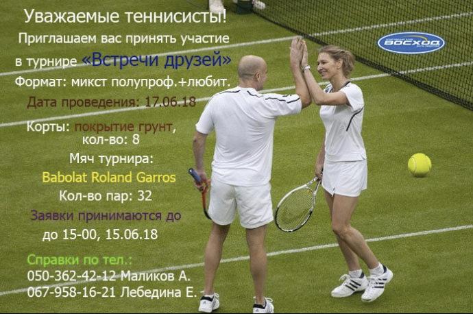 Теннисный турнир микст формата полупрофессионал + любитель