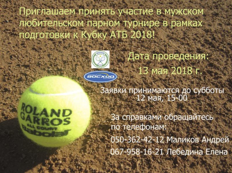 Voskhod Open