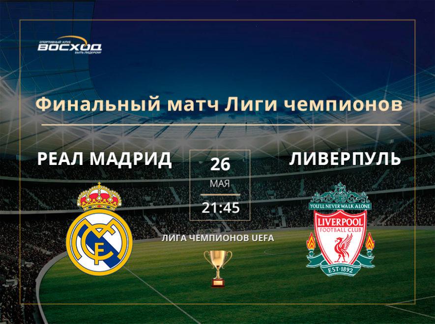 Финальный матч Лиги чемпионовФинальный матч Лиги чемпионов