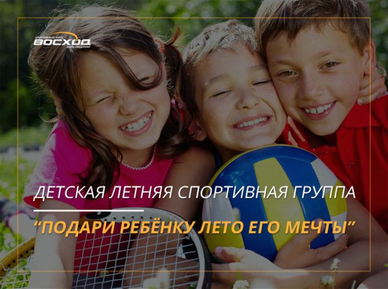 Cтартует детская летняя спортивная группа