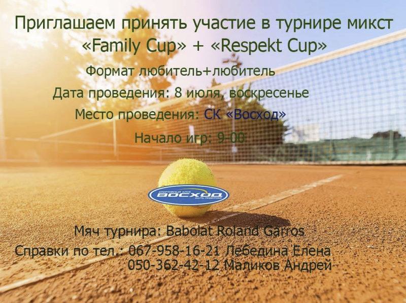 Любительский микст Family Cup + Respekt Cup