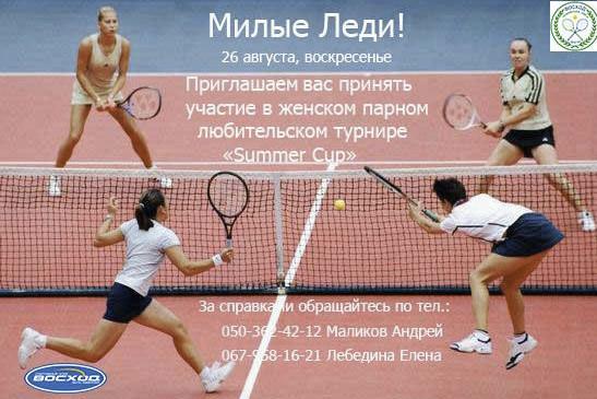 Женский парный теннисный любительский турнир