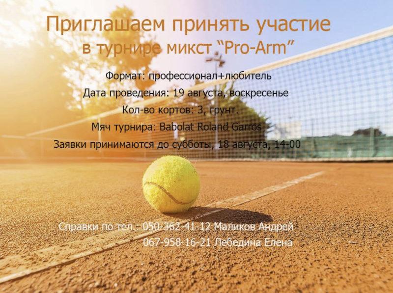 Турнир по теннису микст