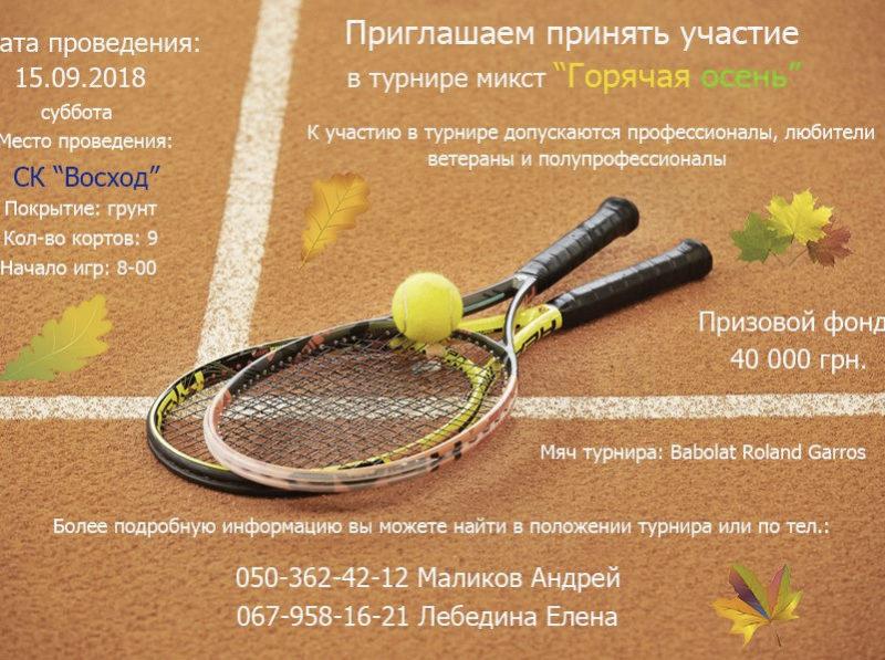 "Микст турнир по теннису ""Горячая осень"""