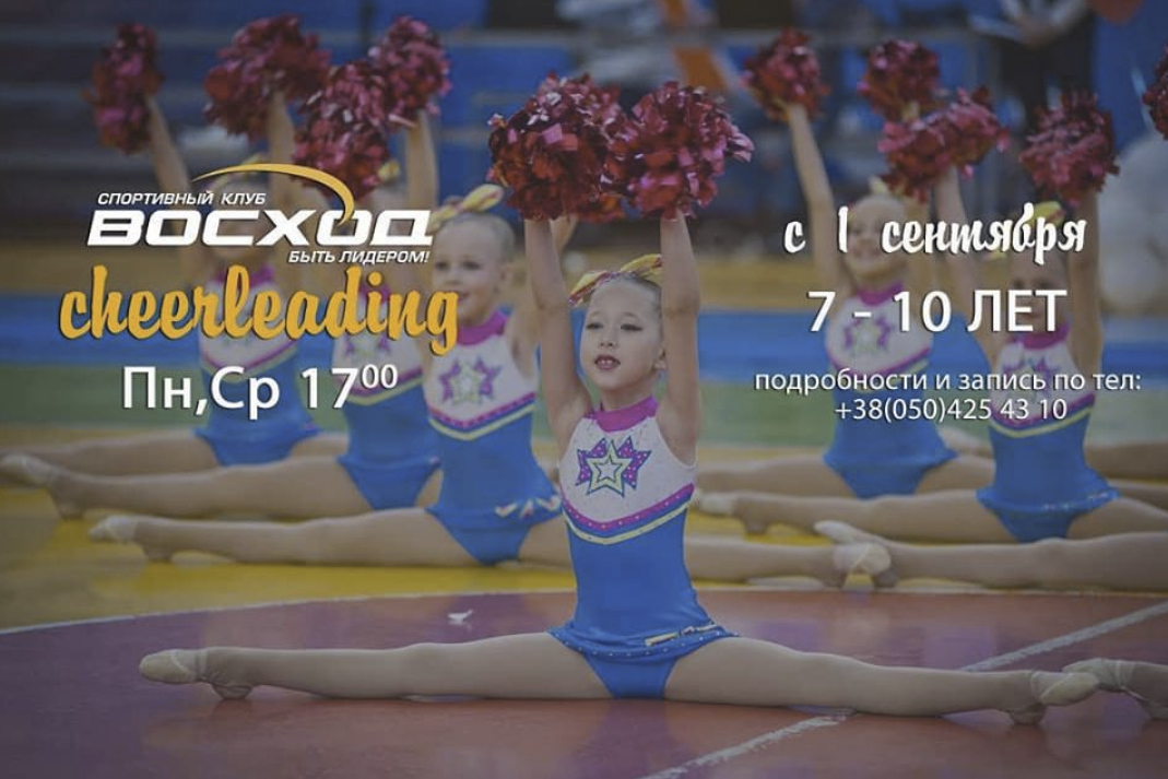 CHEERLEADING ДЛЯ ДЕТЕЙ