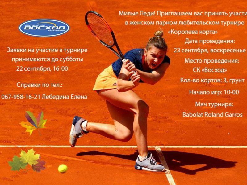 """Теннисный турнир """"Королева корта"""""""