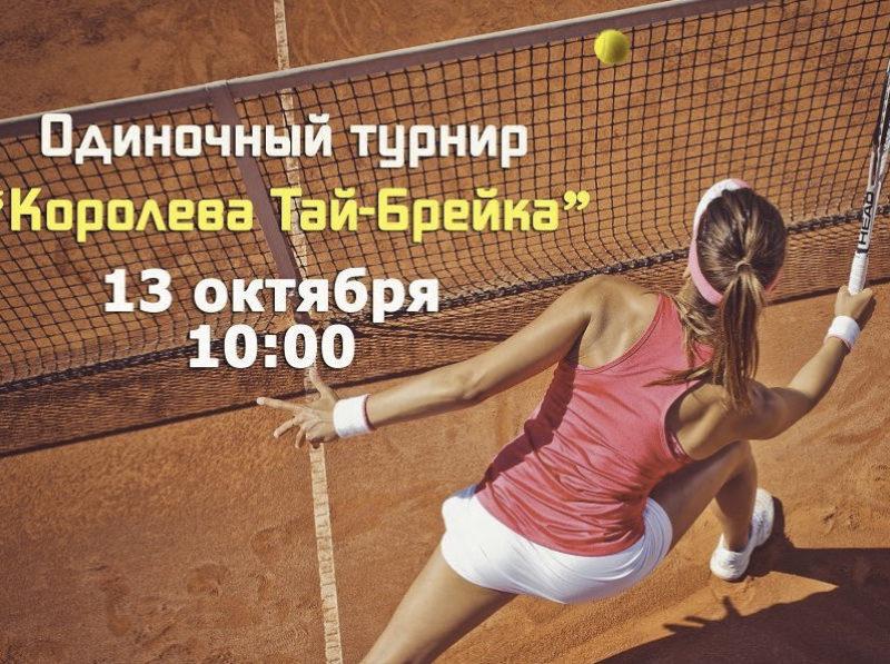 """Теннисный турнир """"Королева Тай-Брейка"""""""