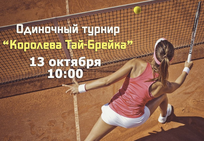 одиночном турнире «Королева Тай-Брейка»