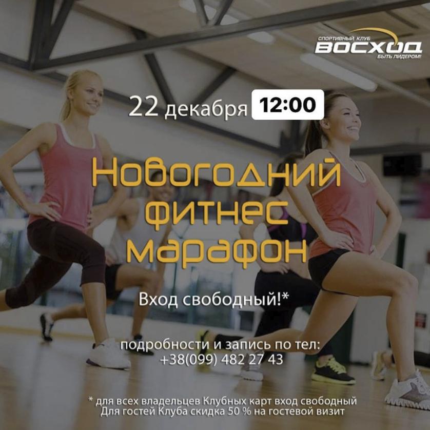 новогодний Фитнес марафон