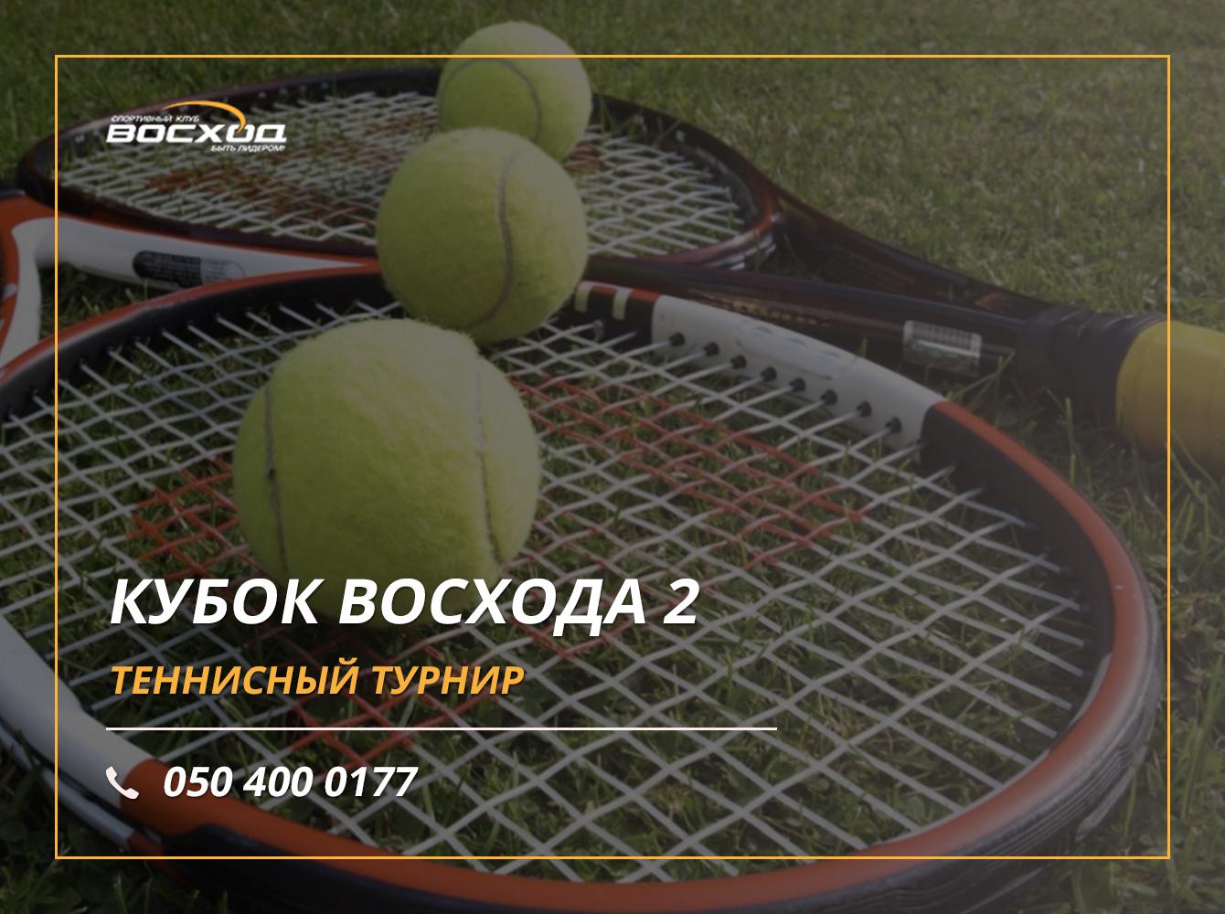 Кубок Восхода 2