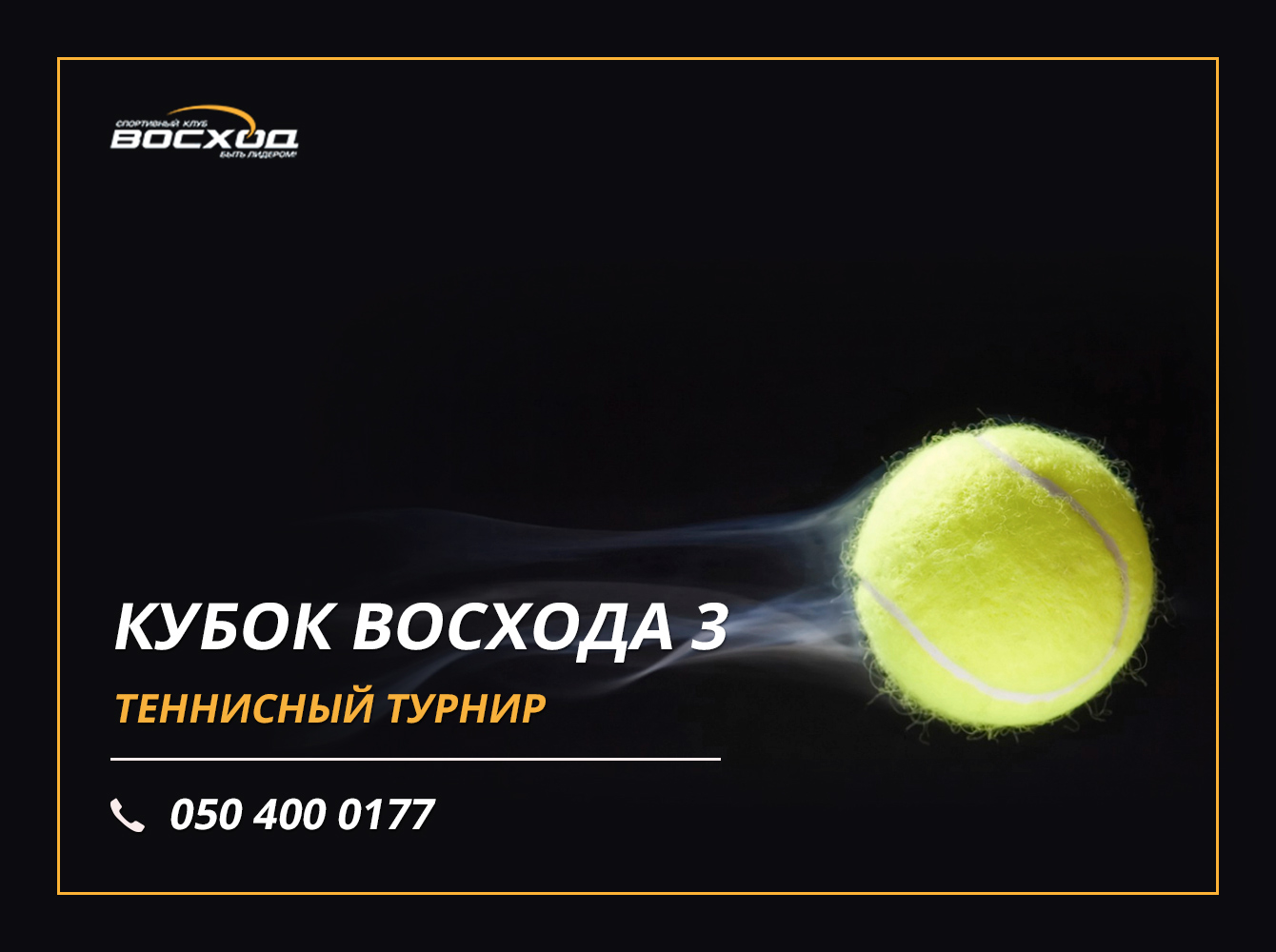 Кубок Восхода 3