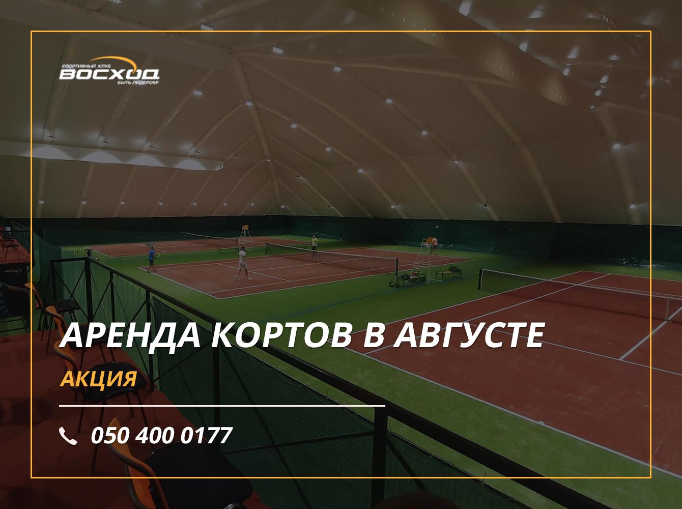 Аренда теннисных кортов со скидкой