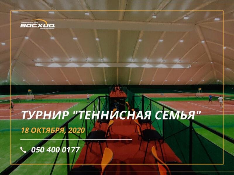 """Турнир """"Теннисная семья"""""""