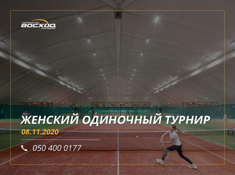 Женский одиночный турнир и Минифестиваль по теннису