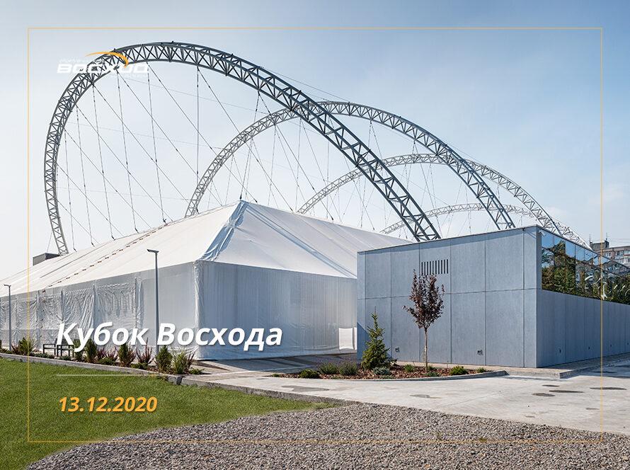 Кубок-Восхода-2020